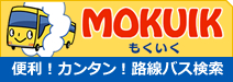 便利!カンタン!路線バス検索 MOKUIK(もくいく)