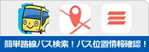 簡単路線バス検索!バス位置情報確認!MOKUIK(もくいく)・PINA・楽PINA