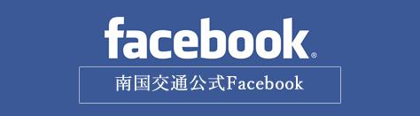 南国交通Facebook