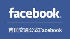 南国交通公式Facebook