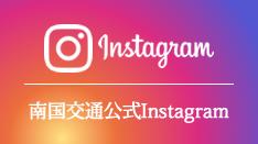 南国交通公式Instagram