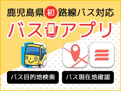 鹿児島県初!路線バス対応バスアプリ バス目的地検索 バス位置情報確認