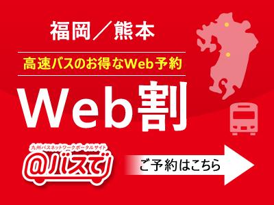 福岡/熊本/宮崎 高速バスのお得なWeb予約 @バスでWeb割 ご予約はこちら