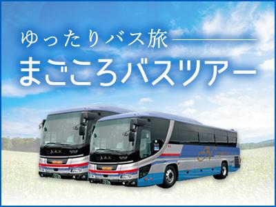 ゆったりバス旅まごころツアー