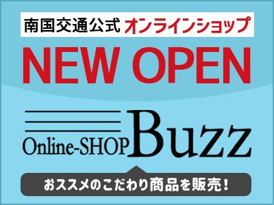 南国交通公式Online-SHOP Buzz