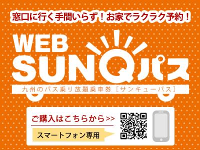 SUNQパス 九州バス乗り放題乗車券
