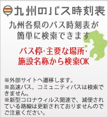 九州のバス時刻表