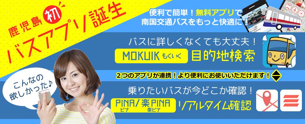 鹿児島県初!バスアプリ誕生 目的地検索・MOKUIK(もくいく) バス運行リアルタイム確認・PINA(ピナ)