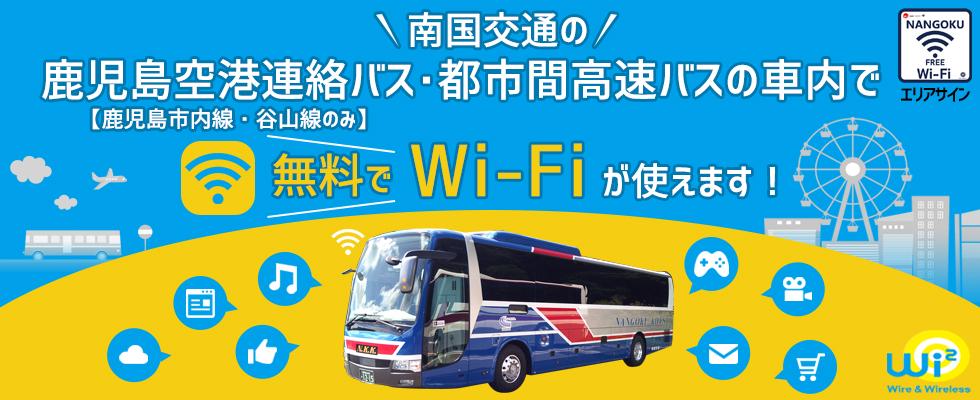 南国交通のFREE Wi-Fiサービス