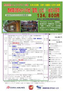 西郷菊次郎ゆかりの地・「宣蘭」と九份・台北4日間>