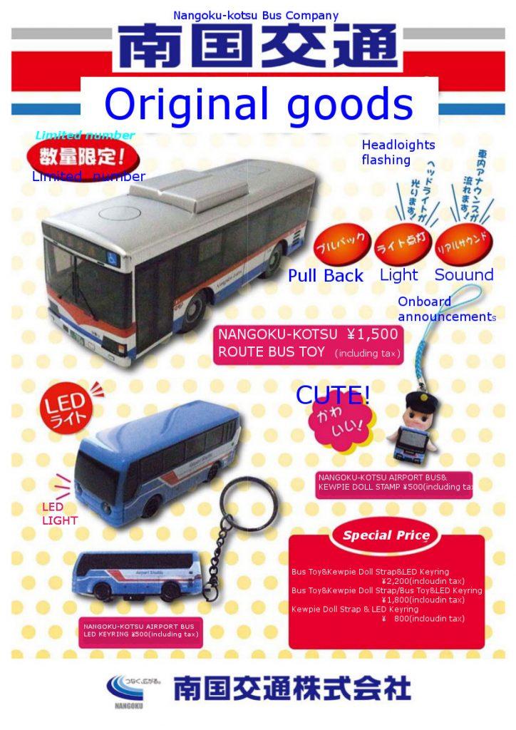 original bus toy is the best souvenir 南国交通株式会社