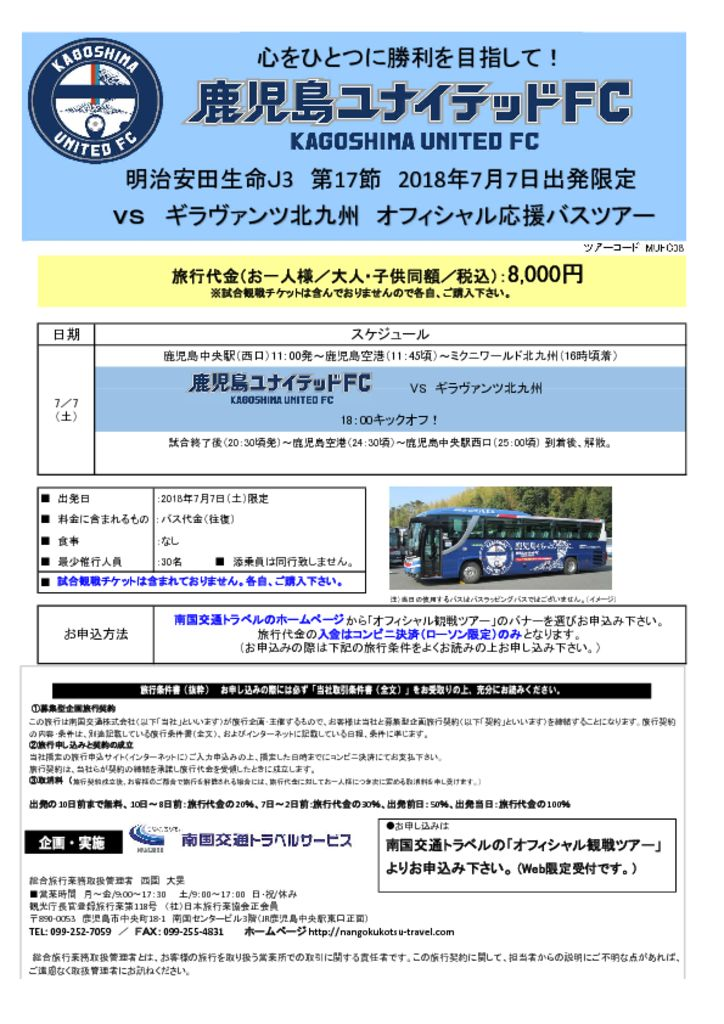 鹿児島ユナイテッドFCオフィシャル観戦バスツアー