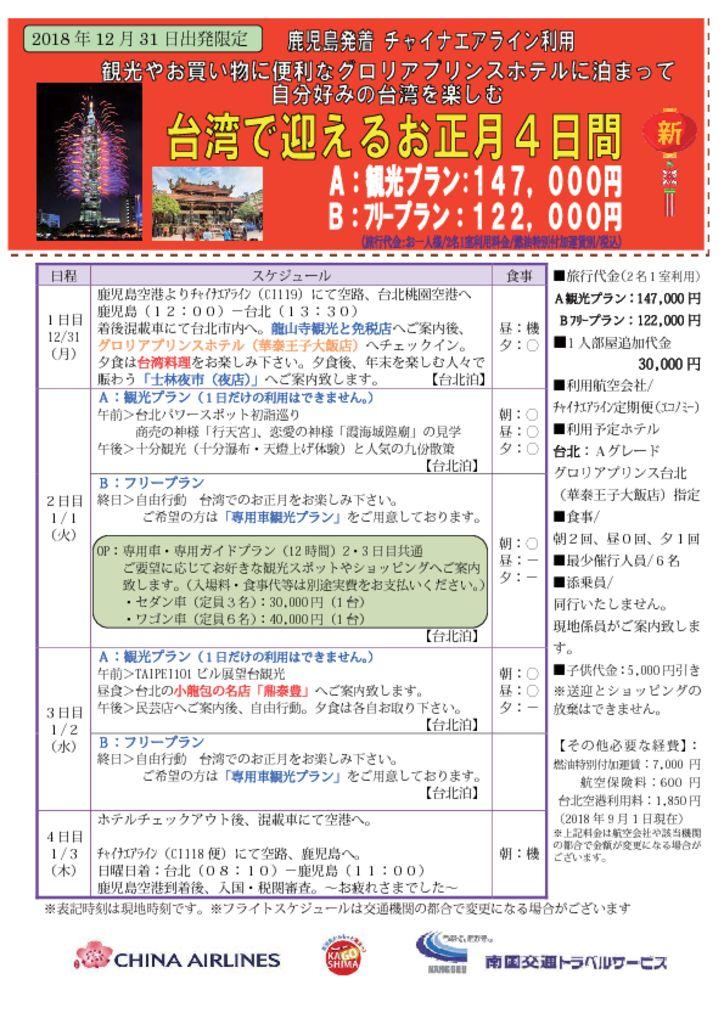 台湾で迎えるお正月4日間