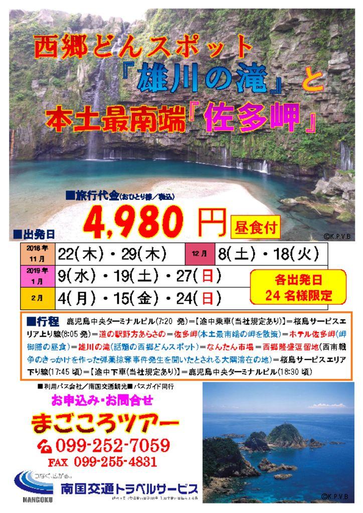 西郷どんスポット「雄川の滝」と本土最南端「佐多岬」