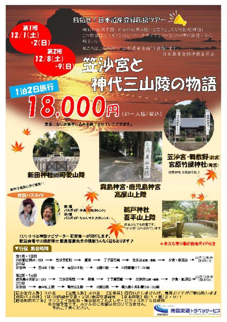 目指せ!日本遺産登録応援ツアー 笠沙宮と神代三山陵の物語