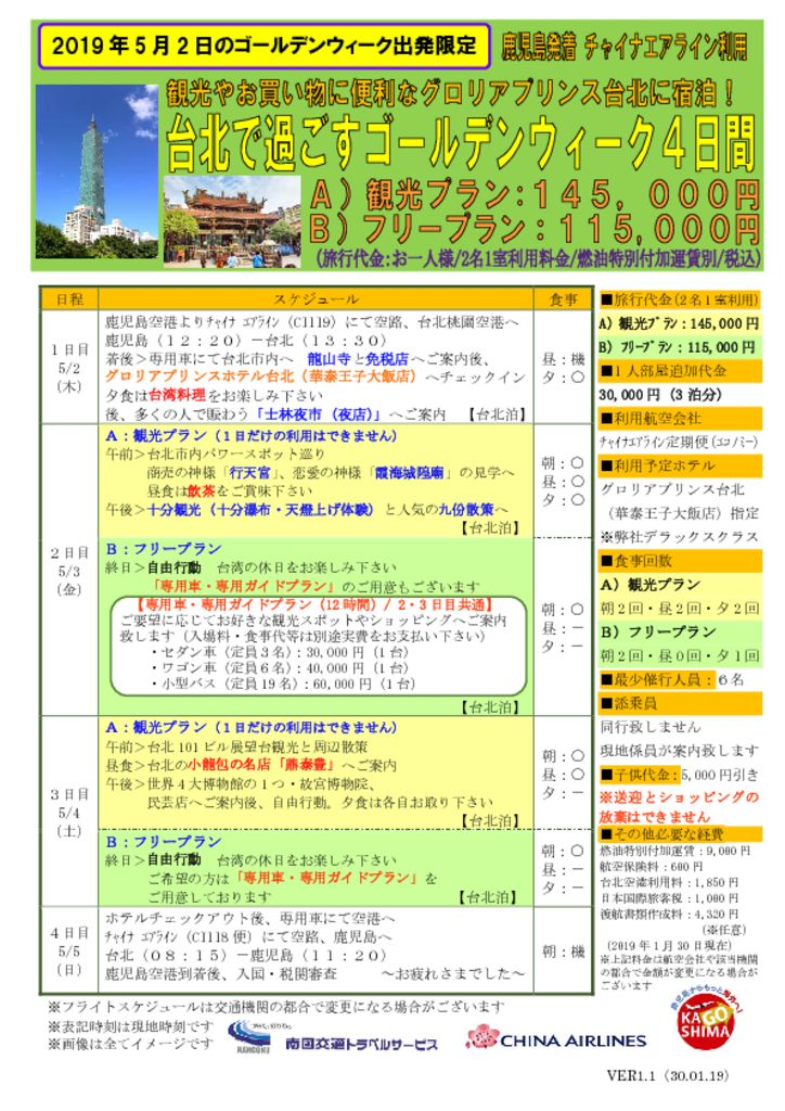 台北で過ごすゴールデンウィーク4日間