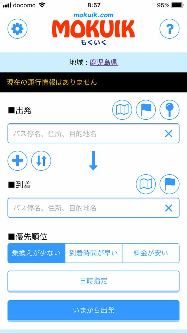 スマートフォンからMOKUIKのアイコンをタップします。