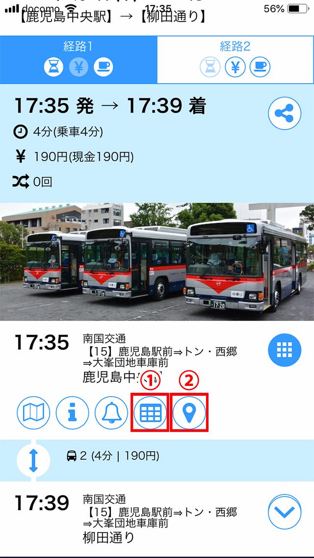 2.①②の検索結果から乗りたいバスを選択します。