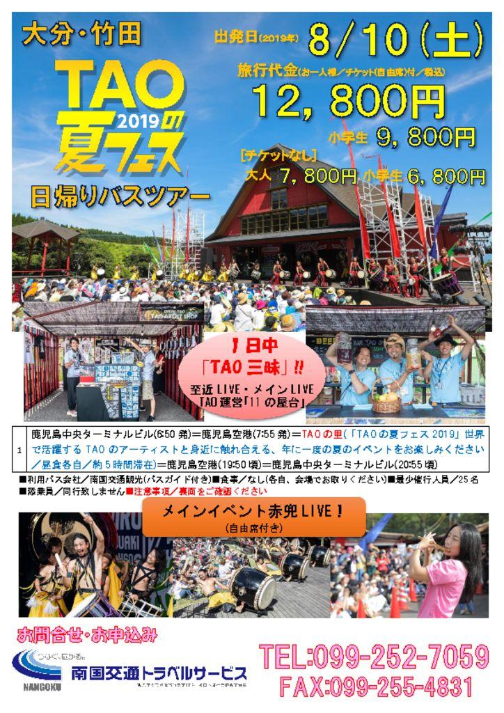 TAOの夏フェス2019日帰りバスツアー