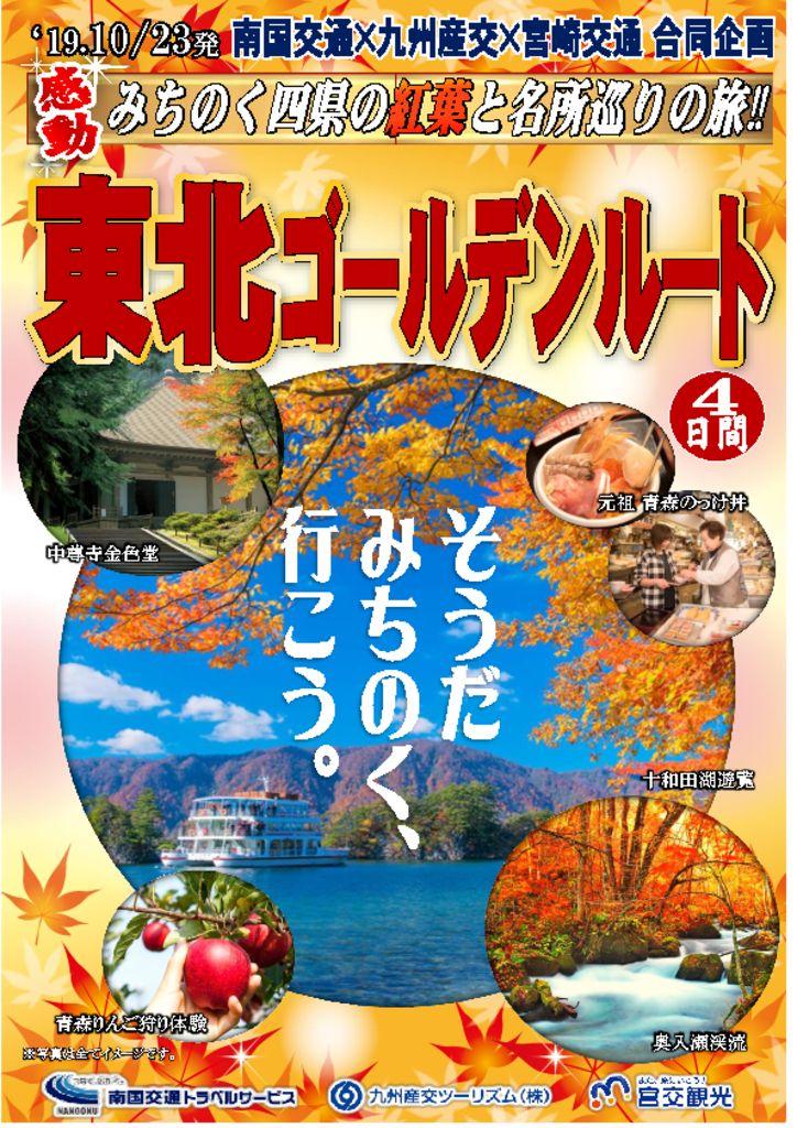 感動 みちくの四県の紅葉と名所巡りの旅!!東北ゴールデンルート4日間