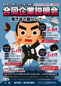 kagoshima-hatarankeのサムネイル
