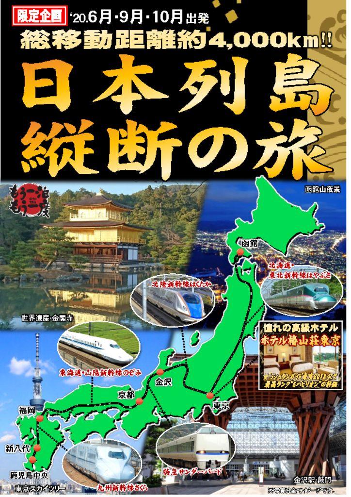日本列島 縦断の旅4日間