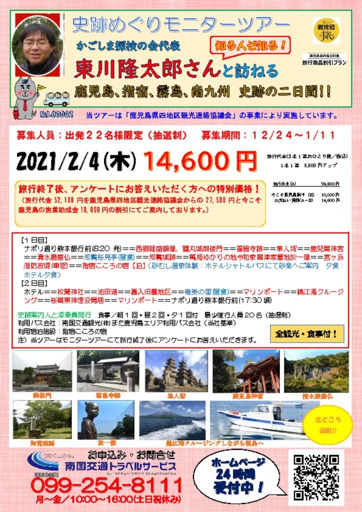【指宿コース】2021/2/4(木)発史跡めぐりモニターツアー東川隆太郎さんと訪ねる史跡の2日間