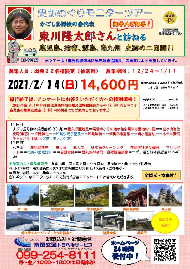 【霧島コース】2021/2/14(日)発史跡めぐりモニターツアー東川隆太郎さんと訪ねる史跡の2日間