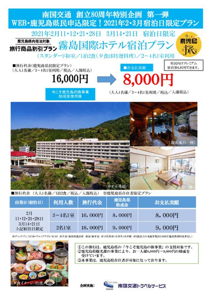 霧島国際観光ホテル宿泊プラン