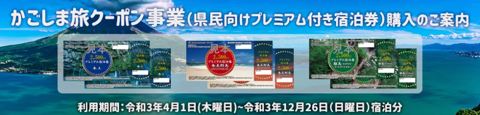 かごしま旅クーポン事業(県民向けプレミアム付き宿泊券)購入のご案内