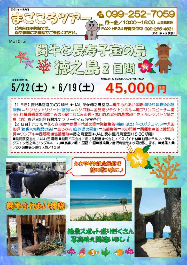 闘牛と長寿子宝の島 徳之島2日間