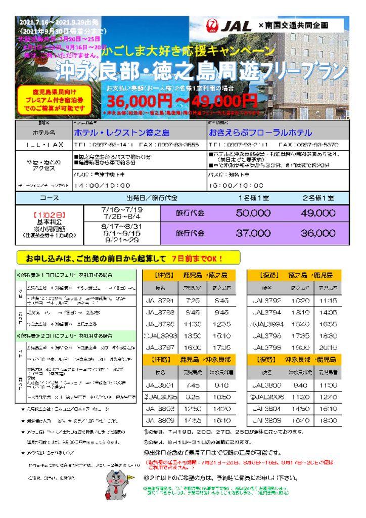 かごしま大好き応援キャンペーン 沖永良部・徳之島周遊フリープラン