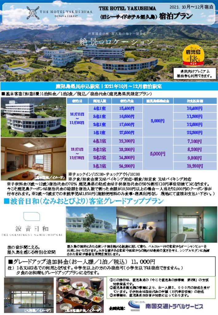 THE HOTEL YAKUSHIMA(旧シーサイドホテル屋久島)宿泊プラン